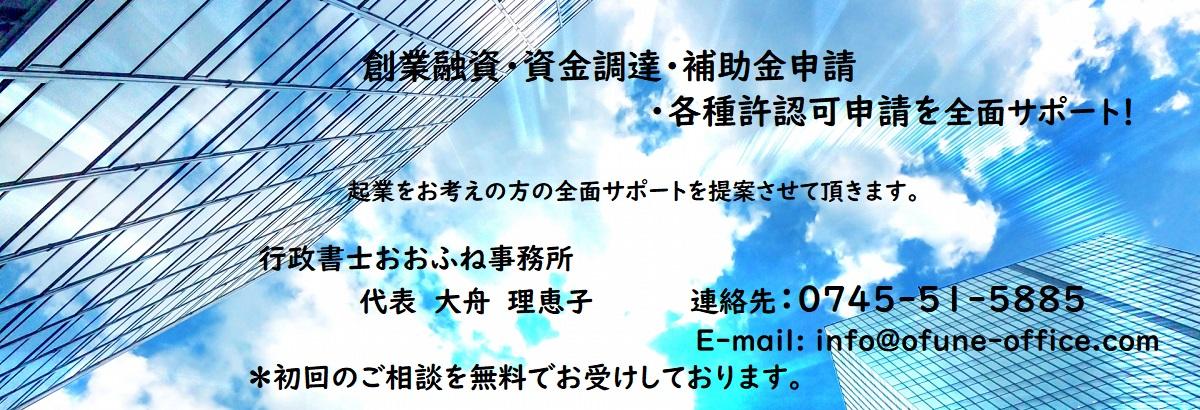 補助金申請サポートセンター奈良